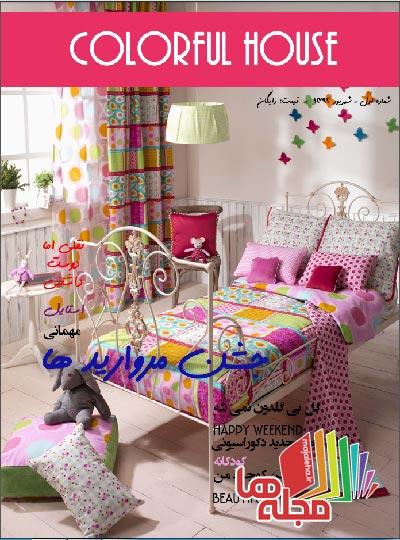 colourful hause 1 مجلات تخصصی عمران و معماری