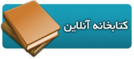 onlinebook 270x101 کتابخانه آنلاین