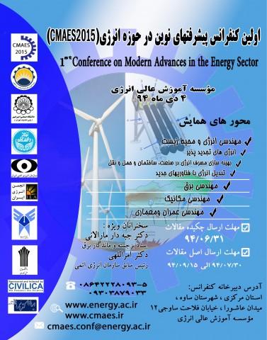 2 اولین کنفرانس پیشرفتهای نوین در حوزه انرژی