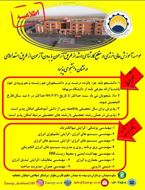 arshad99 پذیرش دانشجو در مقطع کارشناسی ارشد با آزمون و بدون آزمون از طریق استعداد درخشان