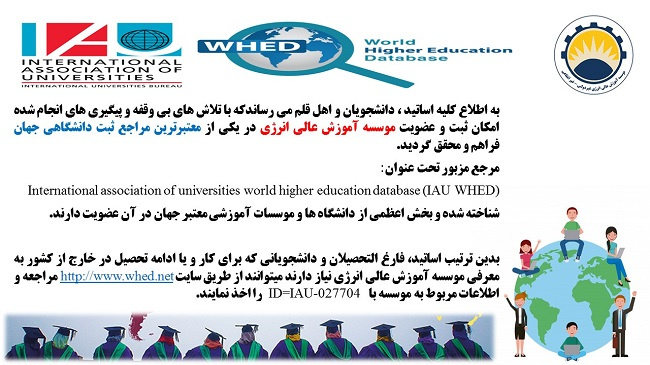 IAU Copy عضویت موسسه آموزش عالی انرژی در یکی از معتبرترین مراجع ثبت دانشگاهی جهان IAU WHED